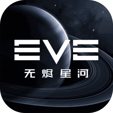 EVE星战前夜手游v1.5.6
