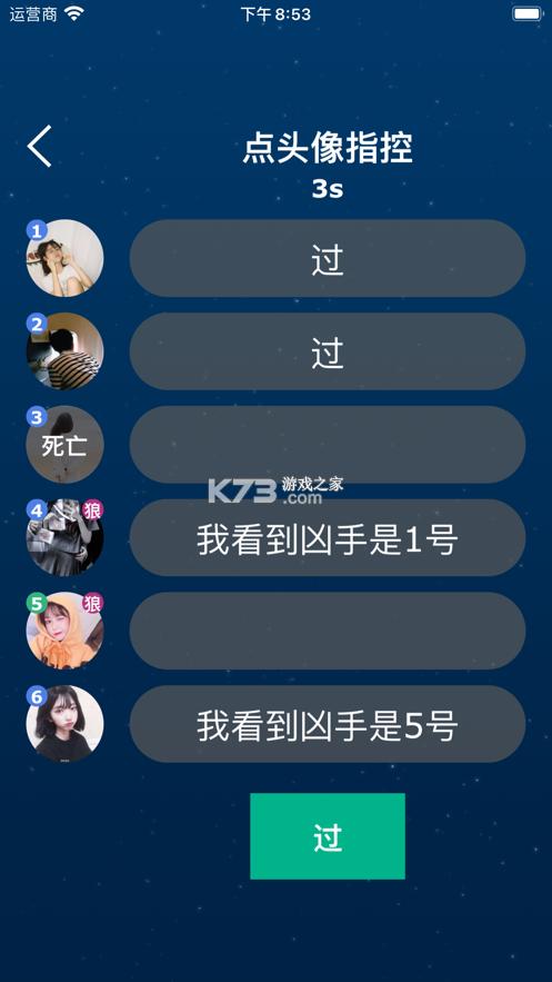 快节奏狼人杀 v1.0.1 中文版 截图