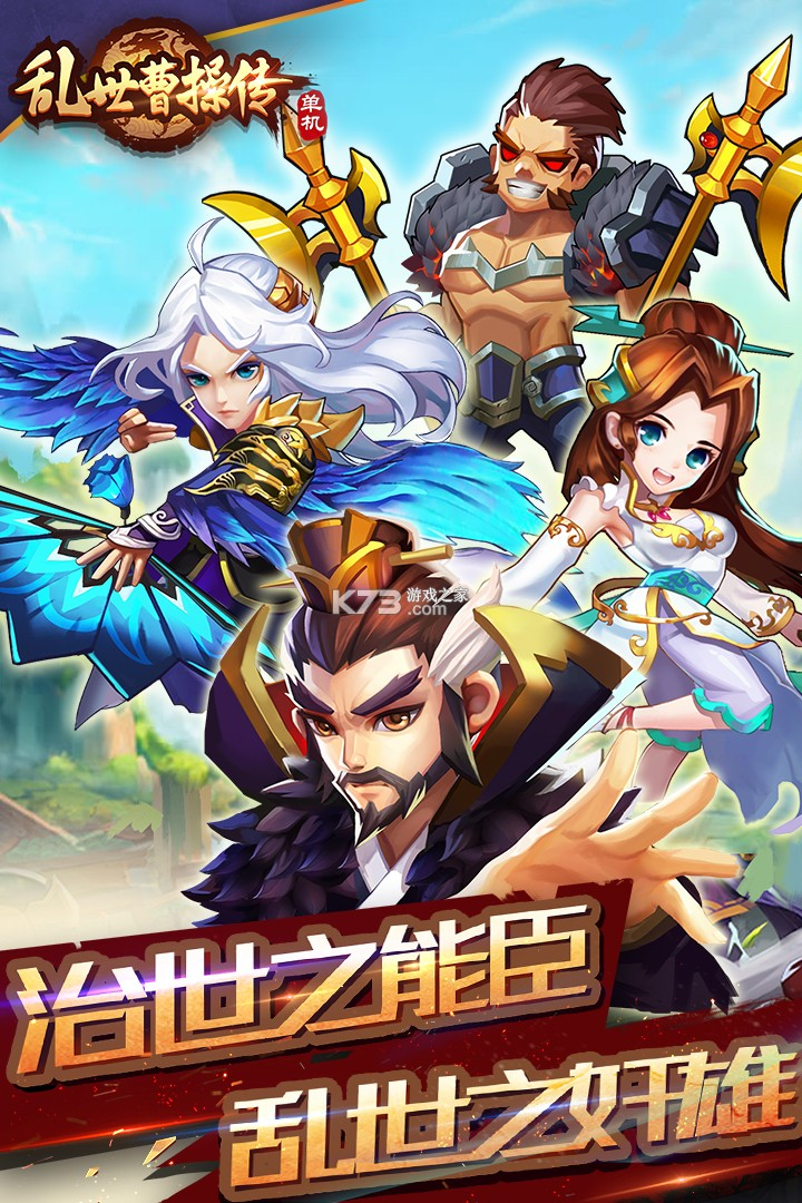 乱世曹操传 v2.1.53 公益服 截图