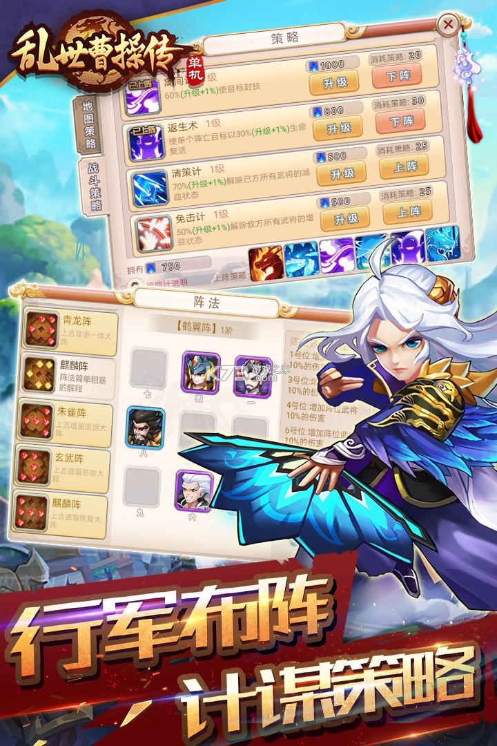 乱世曹操传 v1.2 旧版本 截图
