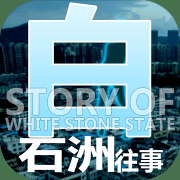 白石洲往事游戏手机版v1.0.4