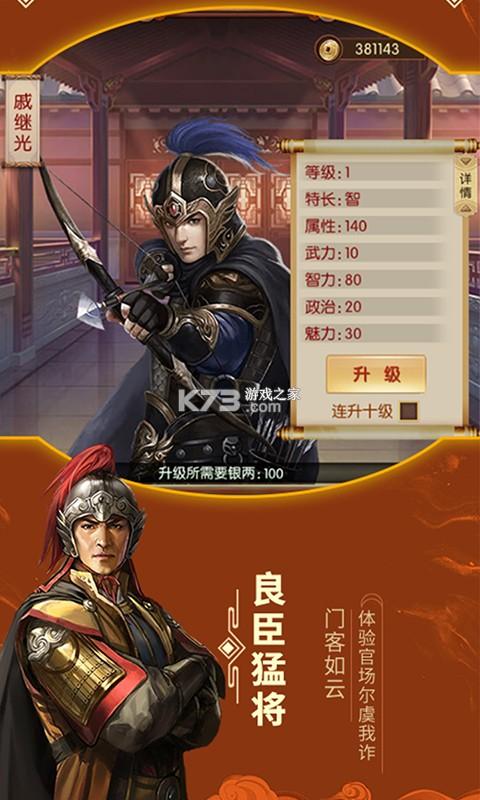 江山美人亲王篇 v1.0 破解版 截图