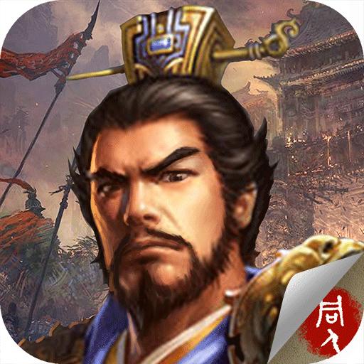 豪华曹魏传无限宝物元宝版v1.1.2