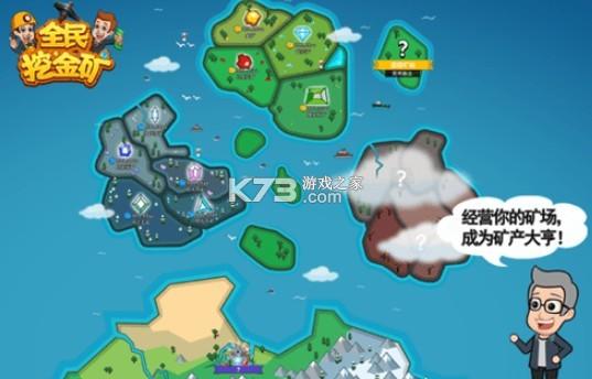 全民挖金矿 v1.0 红包版 截图