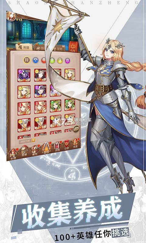 少女战争 v2.0.5 无限金币版 截图