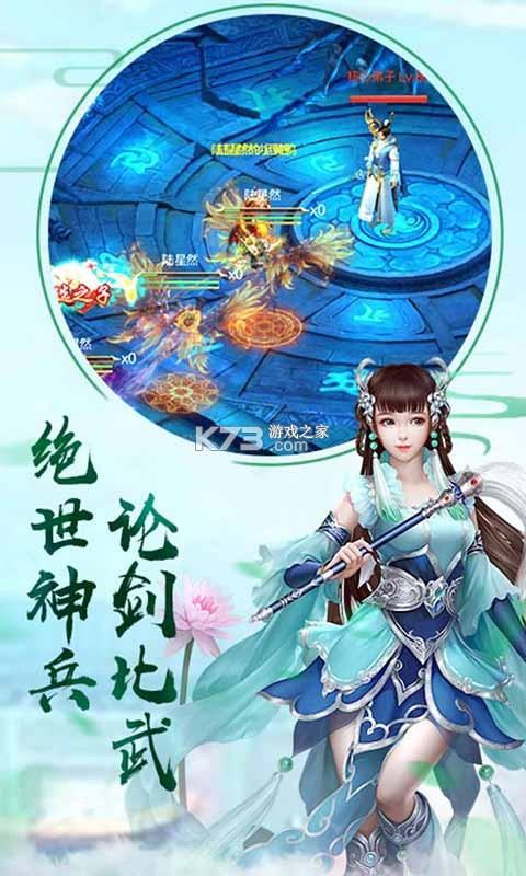 剑侠奇缘三界纷争 v1.0.0 返利服 截图