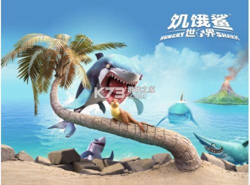 饥饿鲨世界 v4.1.2 999999珍珠有古巨齿鲨版 截图