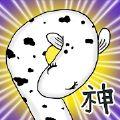 当个鳗鱼神中文版v1.2
