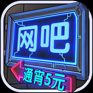 网吧模拟器通宵5元修改版v1.1.17