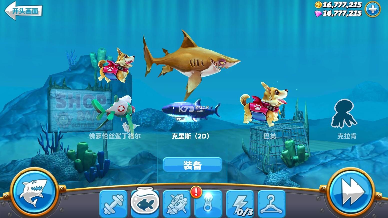 饥饿鲨世界 v4.1.2 最新破解版无限钻石和金币 截图