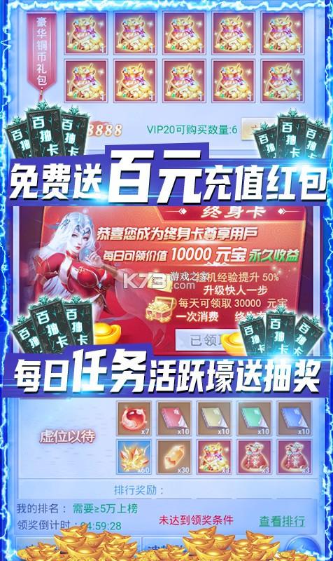 剑灭逍遥 v1.0 手机版 截图