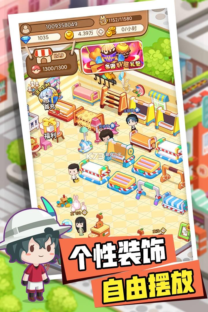 宝宝超市 v1.0.03 小游戏免费版 截图