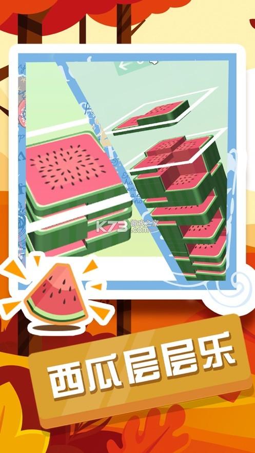 西瓜层层乐 v1.0 小游戏 截图