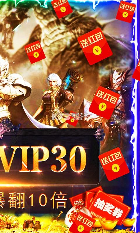 魔剑奇兵 v1.0.0 送vip30版 截图