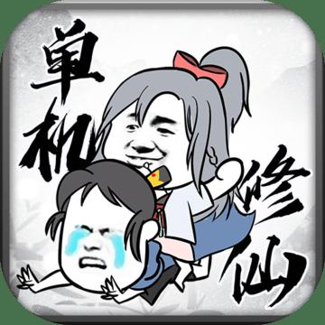 武炼巅峰之帝王传说 v1.5 内购破解版