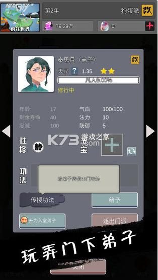 武炼巅峰之帝王传说 v1.5 内购破解版 截图