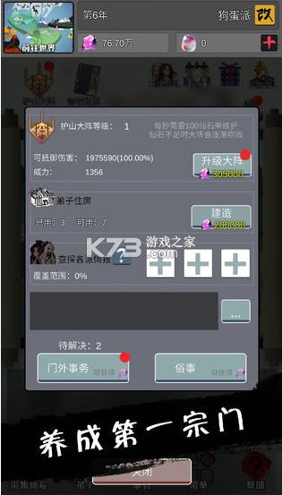 武炼巅峰之帝王传说 v1.5 无cd破解版 截图