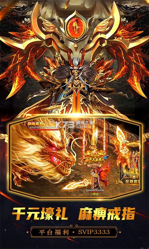 万道武神 v3.0.01 高爆版 截图