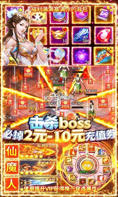 蜀山斗剑 v1.0.0 送5000元充值卡版 截图