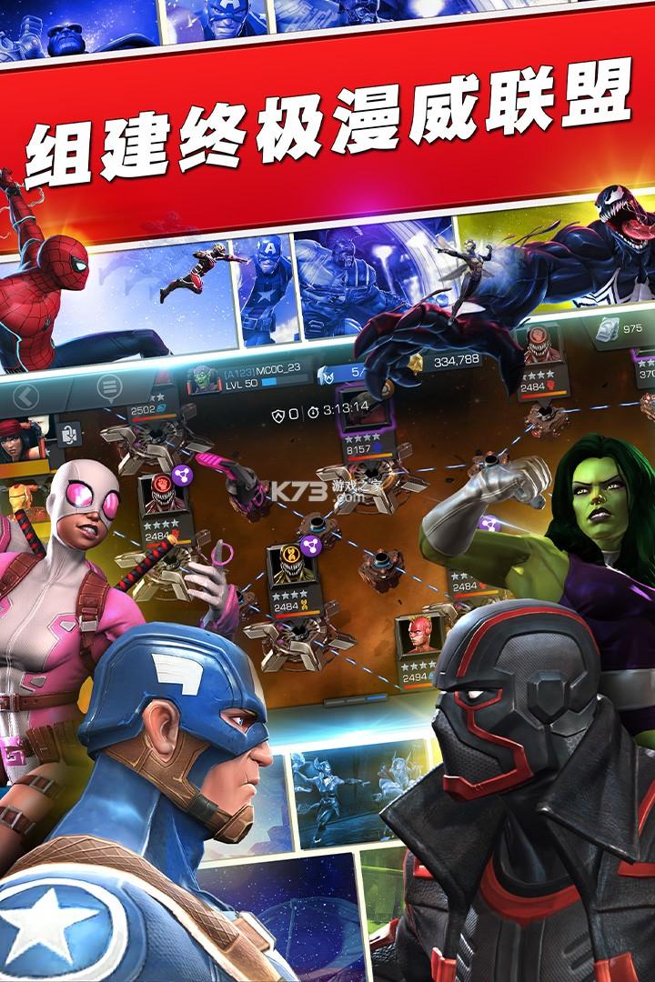 漫威超级争霸战 v29.2.0 无限水晶无限星币版 截图