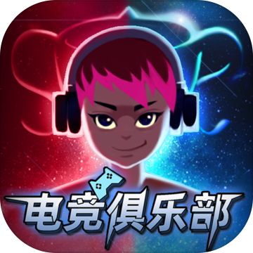 电竞俱乐部手游中文版v1.0.111