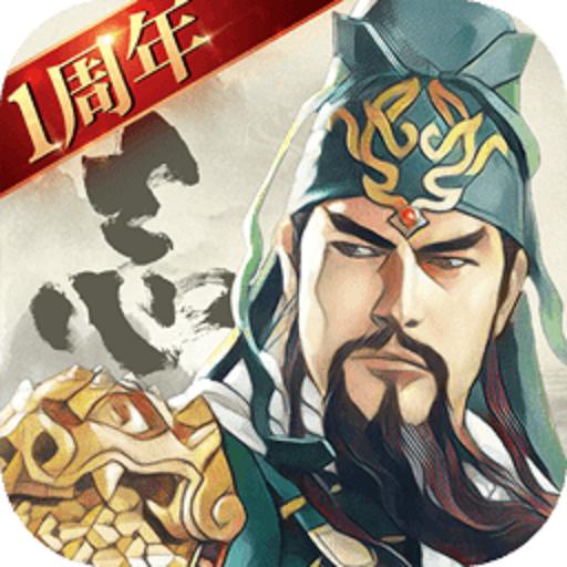 三国志战略版 v2015.696 英雄露颖版