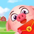 小猪养殖场游戏v2.5.0