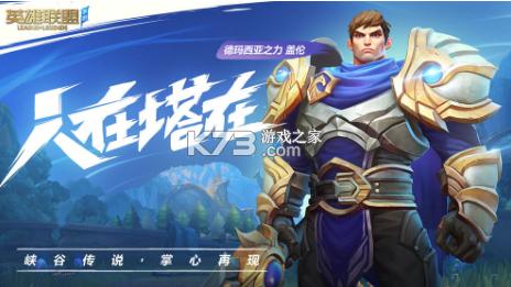 英雄联盟手游 v2.0.0.3727 kda任务破解版 截图