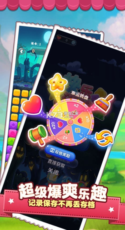 快乐消除星 v1.0.0 游戏 截图