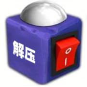 发泄解压神器游戏v1.0.0