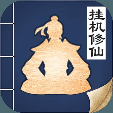 无极仙途奥利给服v1.2.2