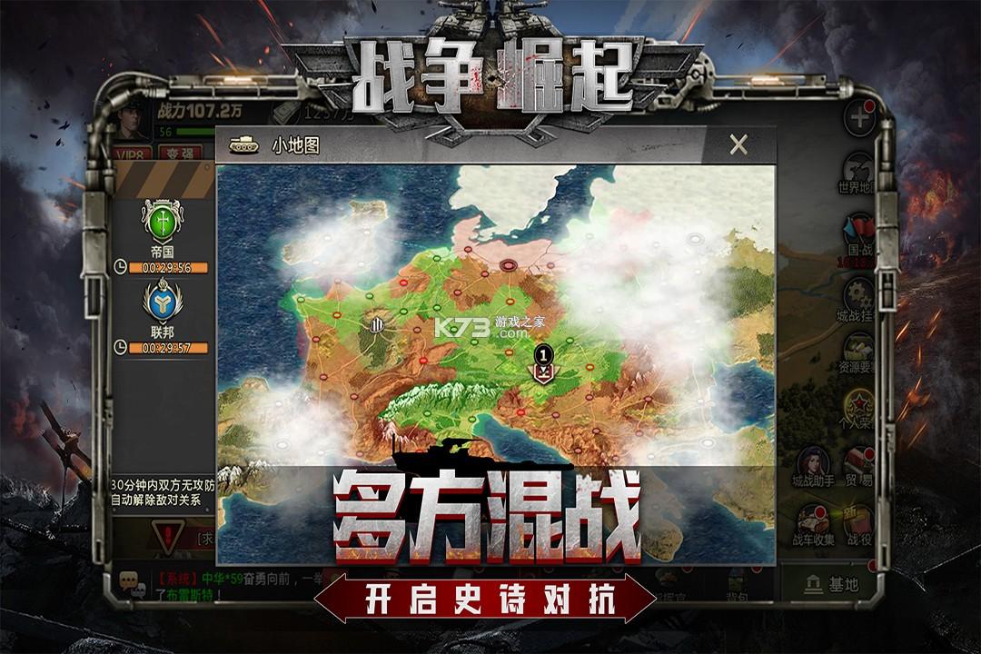战争崛起 v9.5.1 折扣版 截图