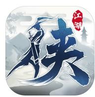 下一站江湖ios修改版v5.4