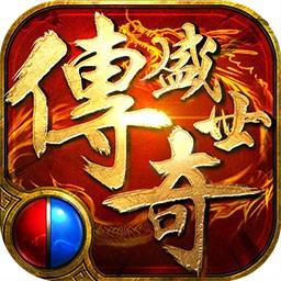 传奇盛世2安卓正式版v1.5.0