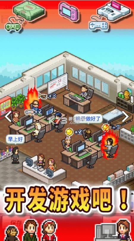 游戏开发物语 v3.00 ios免费版 截图