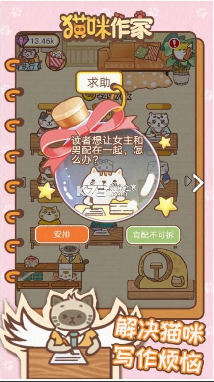 猫咪作家 v1.2.0 无广告版 截图