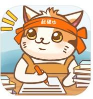 猫咪作家 v1.2.0 无广告版