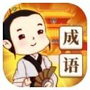 成语江湖红包版v1.0