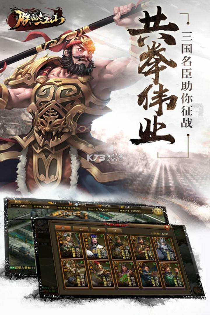 朕的江山 v2.13.55 无限元宝破解版 截图