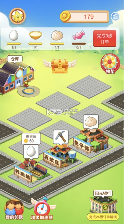 阳光城镇 v1.0 红包版 截图