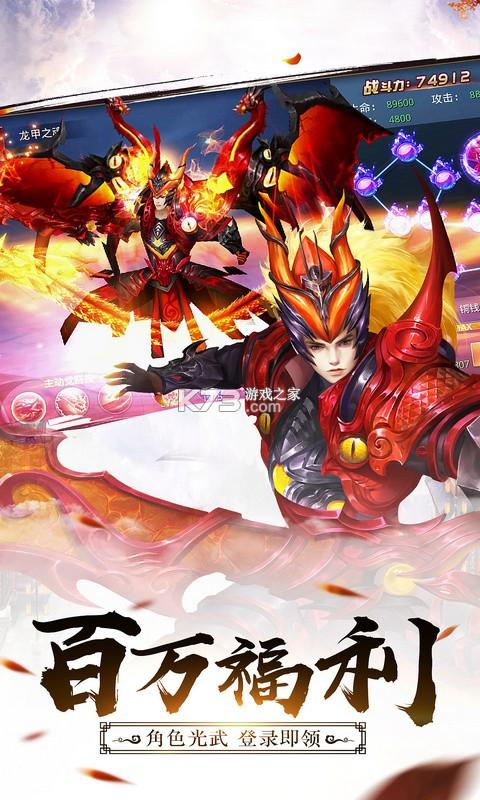 剑侠逍遥 v3.5.0 破解版 截图