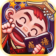 刘备猜成语红包版v1.0.0