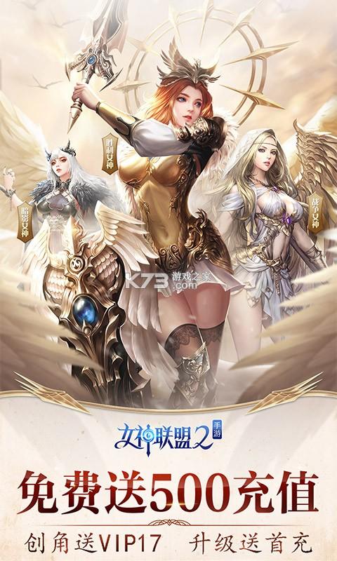 女神联盟2 v1.0.0 无限神力值版 截图