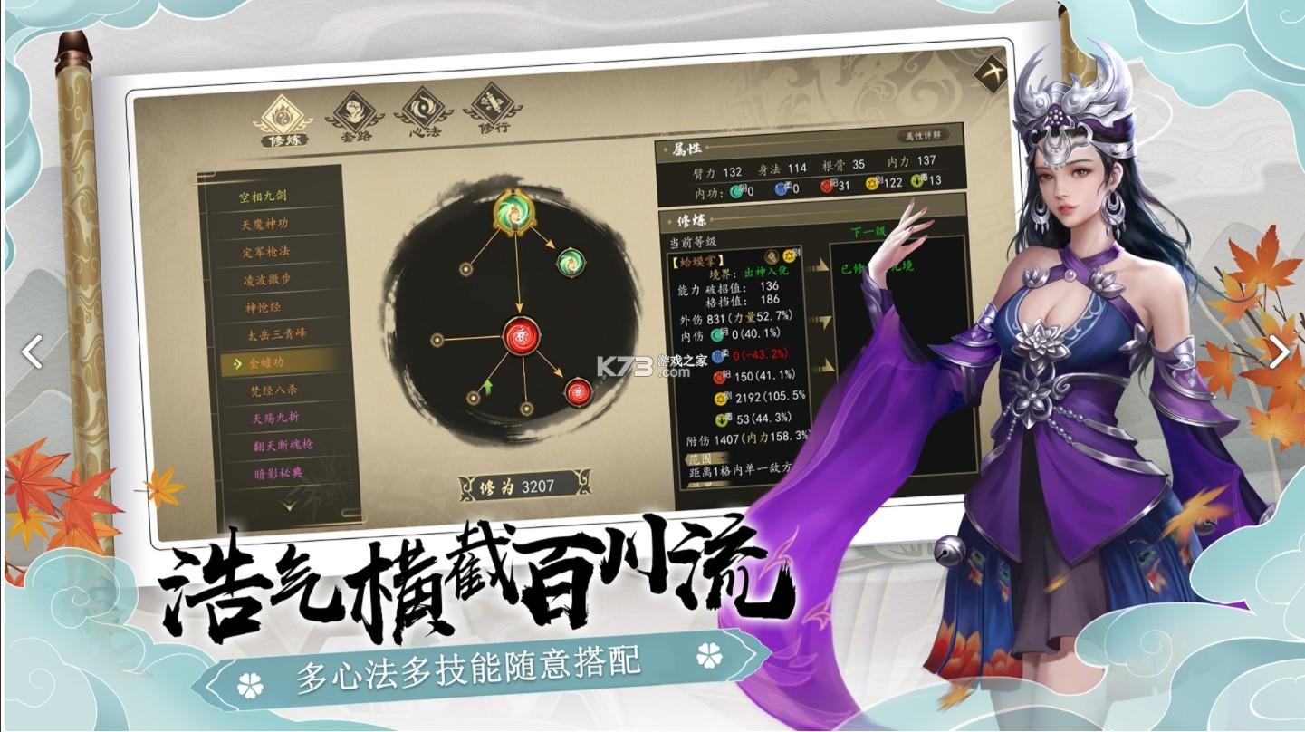 下一站江湖 v6.1 全武学存档版 截图