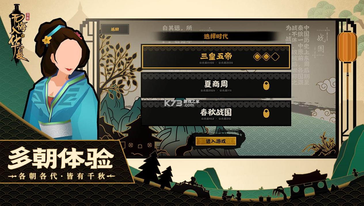 无悔入华夏 v1.0.1 无限青铜版 截图