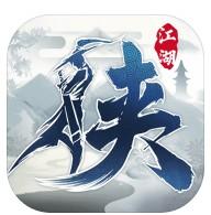 下一站江湖免付费破解版v6.0