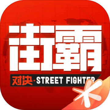 街霸对决公测版v1.1.9