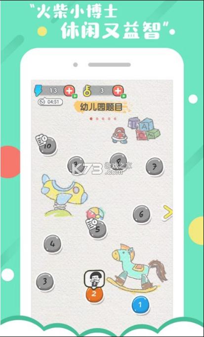 火柴小博士 v1.0 游戏 截图