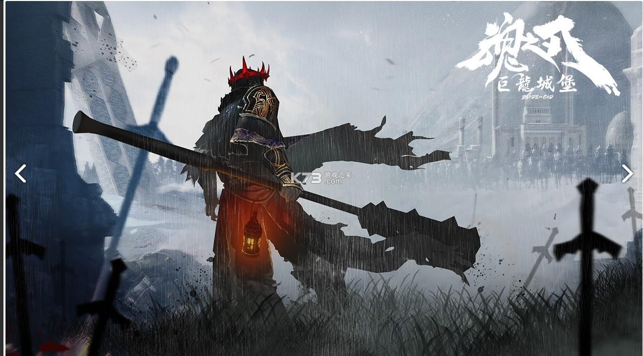 魂之刃巨龙城堡 v6.0.1 吾爱破解ios 截图