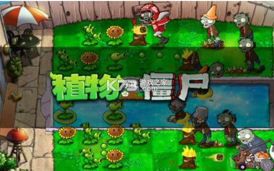 植物大战僵尸ab版 v2.5.4 破解版 截图
